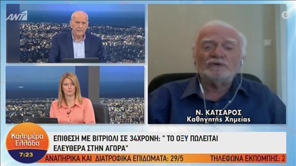 Ο Νίκος Κατσαρός στην εκπομπή «Καλημέρα Ελλάδα»