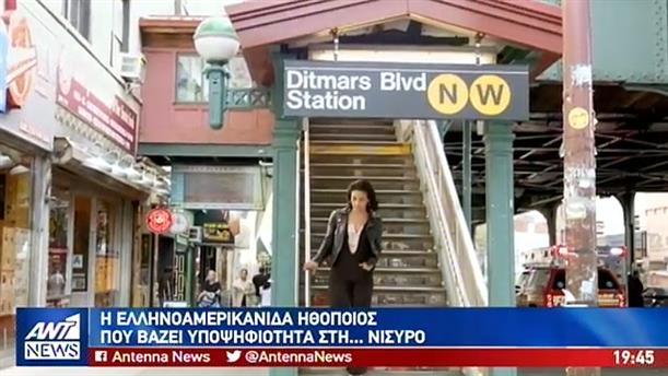 Ανθούλα Κατσιματίδη: η ομογενής ηθοποιός που είναι υποψήφια στην… Νίσυρο