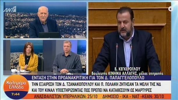 Ο Κεγκέρογλου στον ΑΝΤ1 για την ένταση στην Προανακριτική για τον Παπαγγελόπουλο