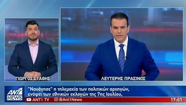 ANT1 NEWS 24-06-2019 ΣΤΗ ΝΟΗΜΑΤΙΚΗ