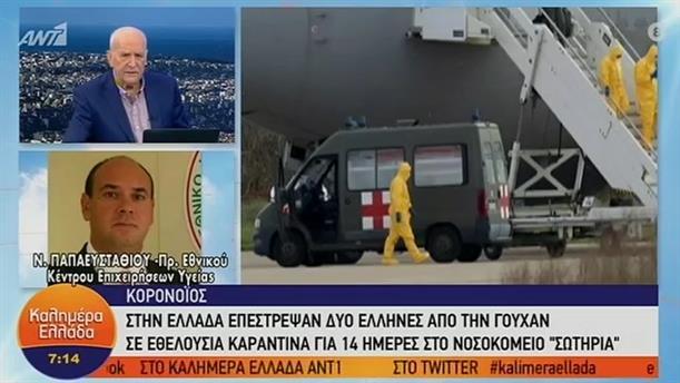 Σε καραντίνα δύο Έλληνες από την Γουχάν – ΚΑΛΗΜΕΡΑ ΕΛΛΑΔΑ – 10/02/2020