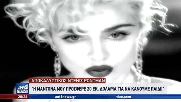 Ντένις Ρόντμαν: η Μαντόνα μου έδινε 20 εκατομμύρια για να την αφήσω έγκυο