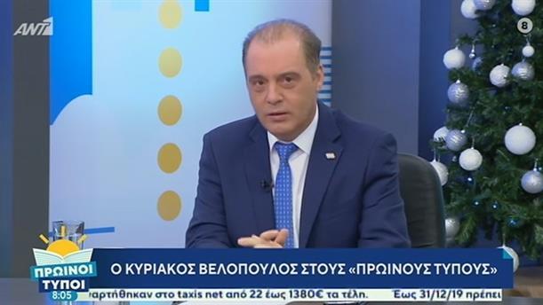 Κυριάκος Βελόπουλος – ΠΡΩΙΝΟΙ ΤΥΠΟΙ - 15/12/2019
