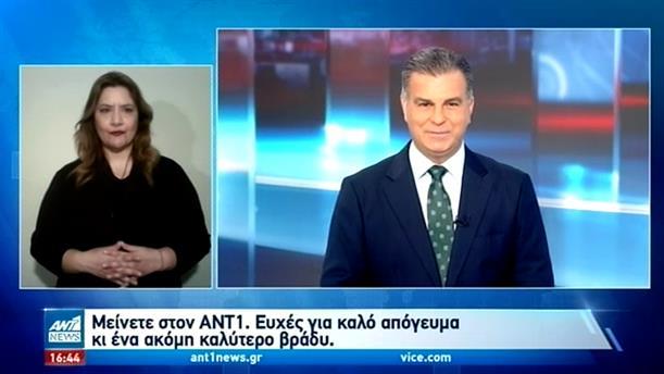 ANT1 NEWS 08-02-2021 ΣΤΗ ΝΟΗΜΑΤΙΚΗ