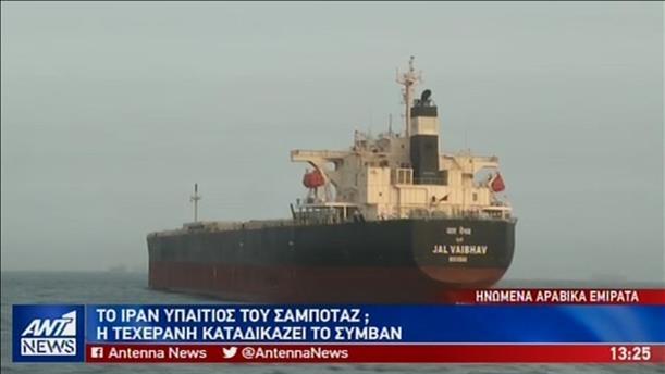 Ανησυχία για τις εξελίξεις στον Περσικό Κόλπο
