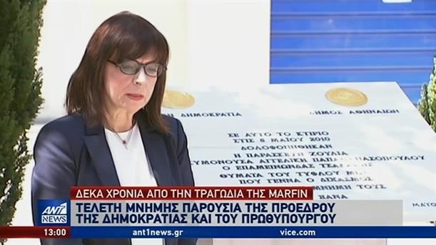 Συγκίνηση στην αποκάλυψη πλακέτας για τα θύματα της Marfin