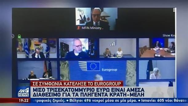 «Λευκός καπνός» με… γκρίνιες στο Eurogroup για τα μέτρα
