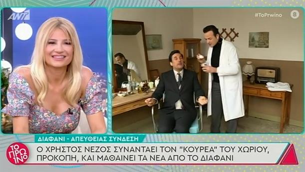Γιώργος Ηλιόπουλος – Το Πρωινό – 26/01/2021