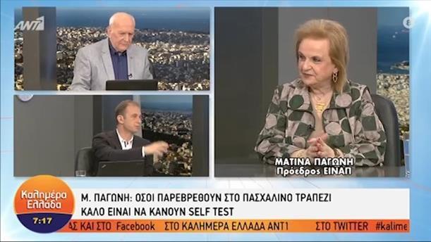 Μ. Παγώνη - πρόεδρος ΕΙΝΑΠ – ΚΑΛΗΜΕΡΑ ΕΛΛΑΔΑ - 29/04/2021