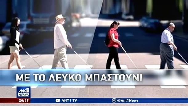 """Έρευνα ΑΝΤ1: ο καθημερινός """"Γολγοθάς"""" των τυφλών στην Ελλάδα"""