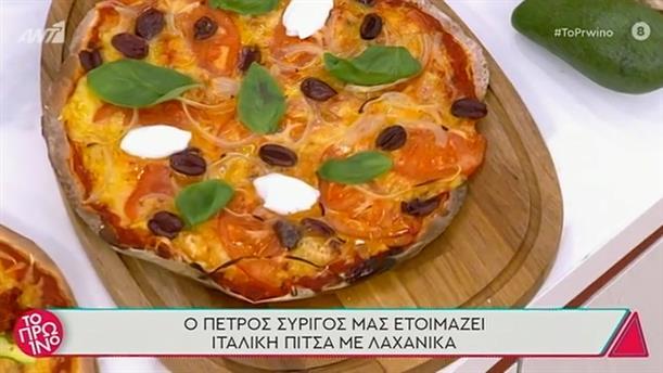 Ιταλική πίτσα με λαχανικά - Το Πρωινό – 16/03/2021