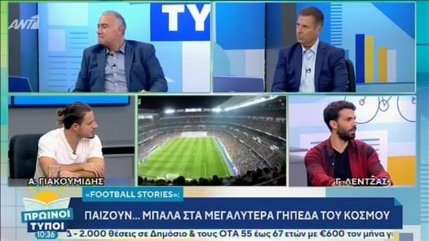 Football stories - ΠΡΩΙΝΟΙ ΤΥΠΟΙ - 28/09/2019