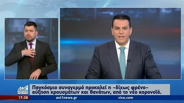 ANT1 NEWS 28-06-2020 ΣΤΗ ΝΟΗΜΑΤΙΚΗ