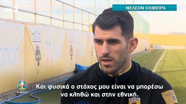 Ο ΔΡΟΜΟΣ ΠΡΟΣ ΤΟ EURO 2020 - Νέλσον Ολιβέιρα