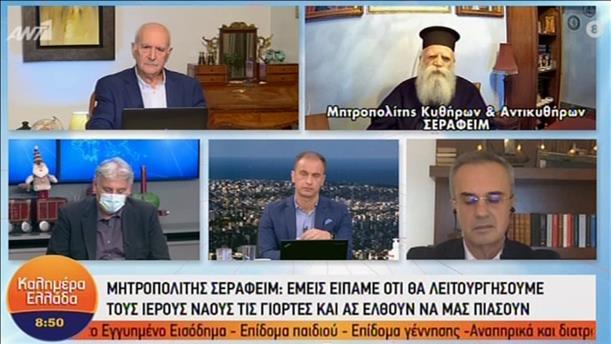 """Ο μητροπολίτης Κυθήρων & Αντικυθήρων, Σεραφείμ στην εκπομπή """"Καλημέρα Ελλάδα"""""""