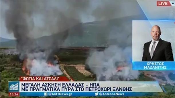 «Κένταυρος»: Στρατιωτική άσκηση Ελλάδας - ΗΠΑ στην Ξάνθη