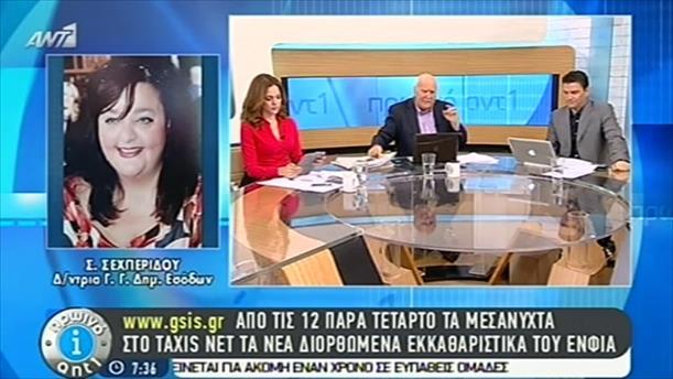 Τaxisnet: τα νέα εκκαθαριστικά για 1,5εκ φορολογούμενους – 29/10/2014