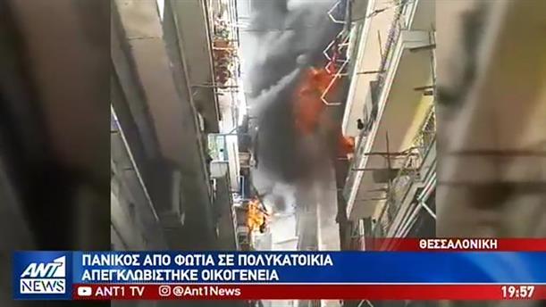 Αναστάτωση από φωτιά σε πολυκατοικία στην Θεσσαλονίκη