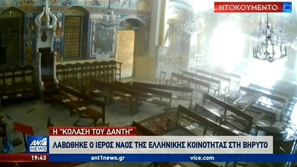 Έλληνες περιγράφουν στον ΑΝΤ1 το χάος από τις εκρήξεις στη Βηρυτό
