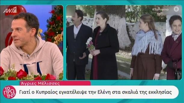 Το Πρωινό: Γιατί ο Κυπραίος εγκατέλειψε την Ελένη στα σκαλιά της εκκλησίας