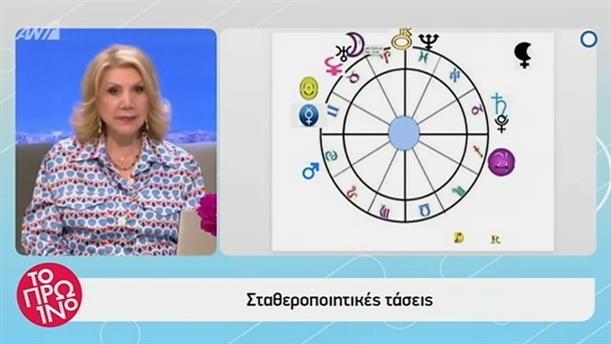 Αστρολογία - Το Πρωινό - 31/5/2019