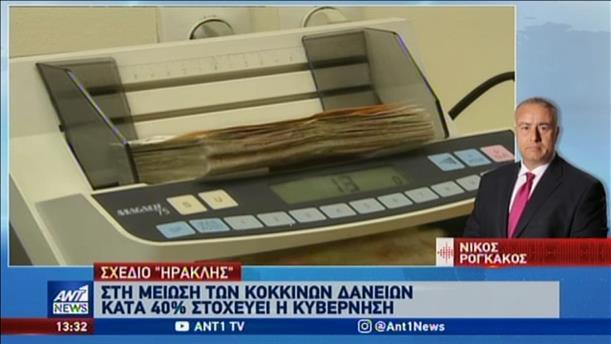 """Στην Βουλή το νομοσχέδιο για τα """"κόκκινα δάνεια"""""""