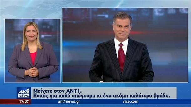 ANT1 NEWS 08-11-2019 ΣΤΗ ΝΟΗΜΑΤΙΚΗ
