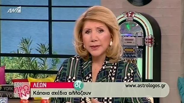 Αστρολογία - 04/11/2014