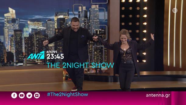 The 2night Show - Πέμπτη 13/02