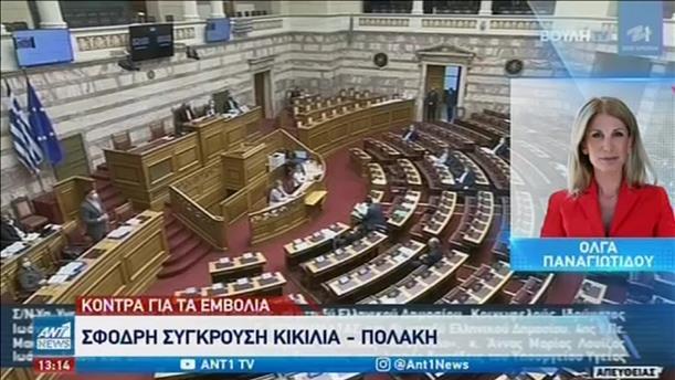 Κόντρα στη Βουλή για τον εμβολιασμό