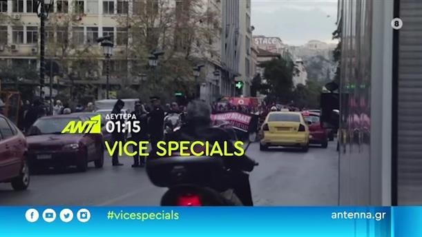 Vice Specials - Δευτέρα 05/04