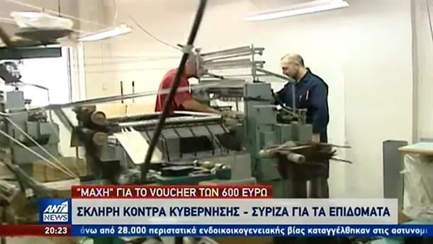 Και σε νέες κατηγορίες εργαζομένων τα 800 ευρώ