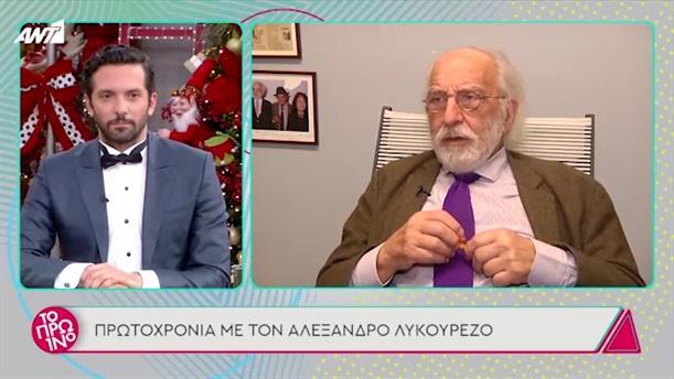 Ο Αλέξανδρος Λυκουρέζος στην εκπομπή «Το Πρωινό»