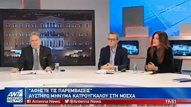 """""""Κόντρα"""" Κρεμλίνου με Αθήνα και Σκόπια για την Συμφωνία των Πρεσπών"""