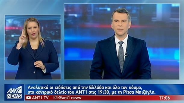 ANT1 NEWS 06-04-2019 ΣΤΗ ΝΟΗΜΑΤΙΚΗ