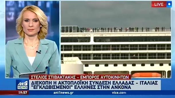 Έλληνες εγκλωβίστηκαν στην Ανκόνα