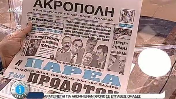 Εφημερίδες (29/01/2015)