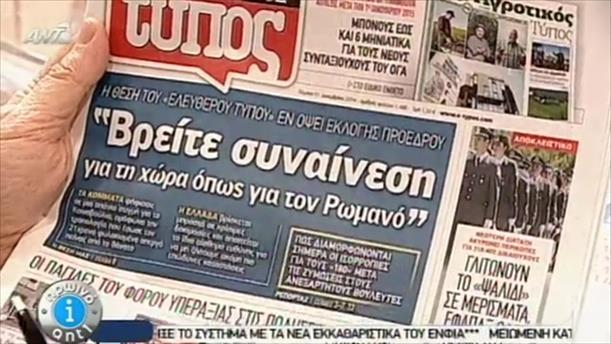 Εφημερίδες (11/12/2014)
