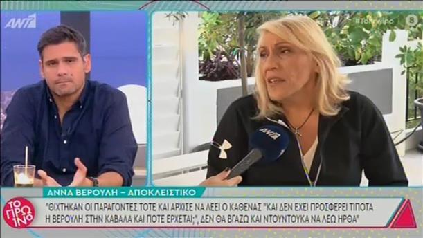 Η Άννα Βερούλη στην εκπομπή «Το Πρωινό»