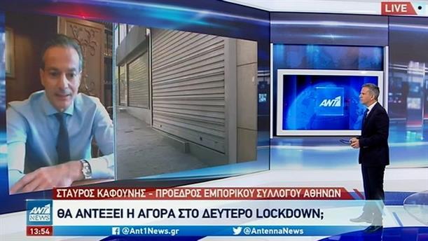 "Lockdown - Καφούνης στον ΑΝΤ1: κίνδυνος για ""λουκέτο"" σε πολλές επιχειρήσεις"