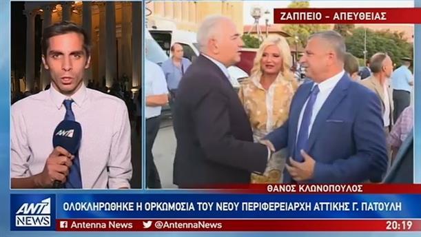 Ορκίστηκε νέος Περιφερειάρχης Αττική ο Γιώργος Πατούλης