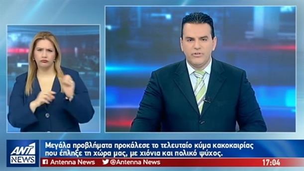 ANT1 NEWS 09-01-2019 ΣΤΗ ΝΟΗΜΑΤΙΚΗ