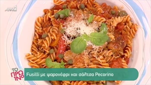 Fusilli με ψαρονέφρι και σάλτσα Pecorino