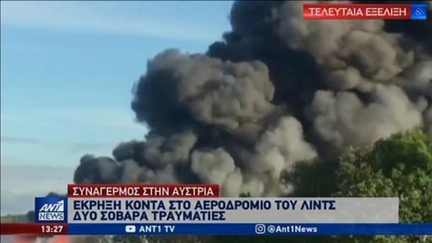 Έκρηξη κοντά σε αεροδρόμιο της Αυστρίας