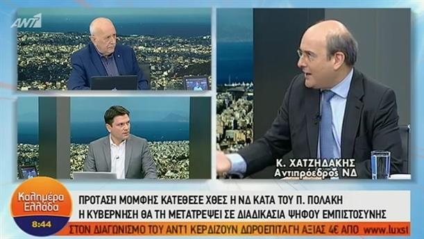 Κωστής Χατζηδάκης – ΚΑΛΗΜΕΡΑ ΕΛΛΑΔΑ – 07/05/2019