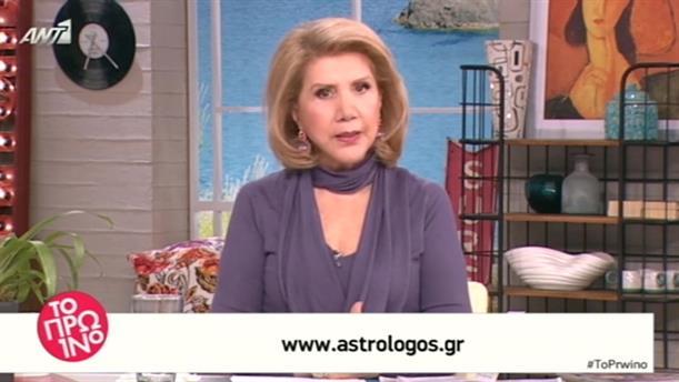 Αστρολογία - 22/01/2016