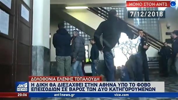 Δολοφονία Τοπαλούδη: Θα καταθέσουν κοπέλες που είχαν προσεγγίσει οι κατηγορούμενοι