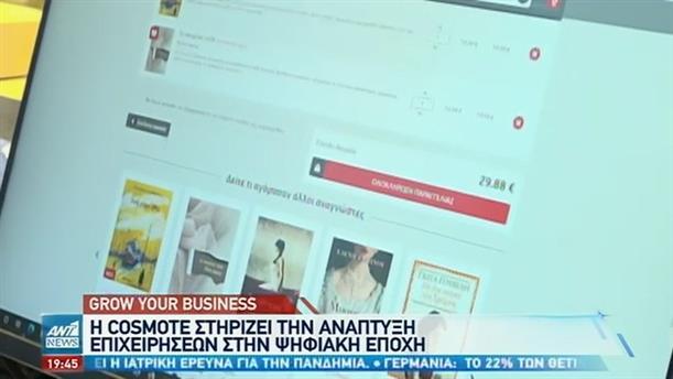 Η Cosmote στηρίζει την ανάπτυξη επιχειρήσεων στην ψηφιακή εποχή