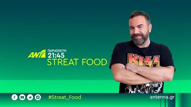 Streat Food - Παρασκευή 12/06
