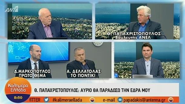 Θανάσης Παπαχριστόπουλος – ΚΑΛΗΜΕΡΑ ΕΛΛΑΔΑ – 31/01/2019